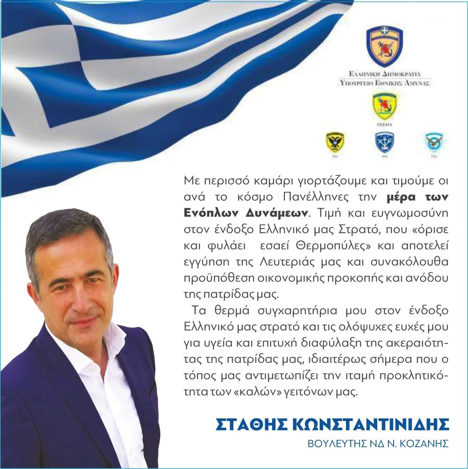 Μήνυμα του Βουλευτής ΝΔ Π.Ε. Κοζάνης κ. Στάθη Κωνσταντινίδη  για την 21η Νοεμβρίου 2019, ημέρα των Ενόπλων Δυνάμεων