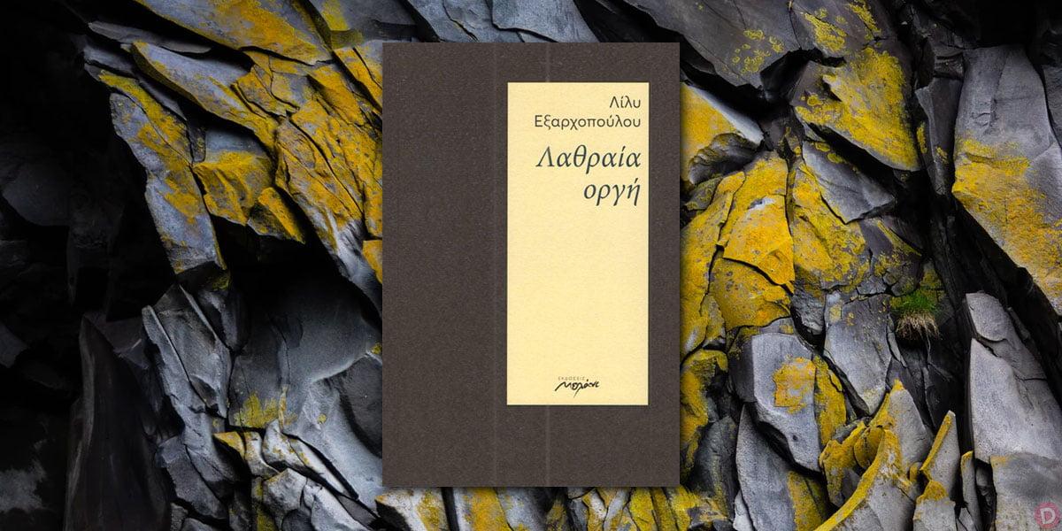 Η ποιήτρια Λίλυ Εξαρχοπούλου στην Κοζάνη    Παρουσίαση της ποιητικής συλλογής