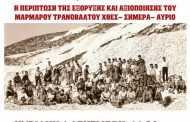 Η περίπτωση της εξόρυξης και αξιοποίησης του μάρμαρου Τρανοβάλτου χθες, σήμερα και αύριο». Εκδήλωση στο Τρανόβαλτο