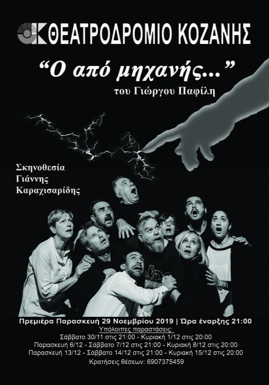 Το Θεατροδρόμιο Κοζάνης παρουσιάζει το έργο του Γιώργου Παφίλη