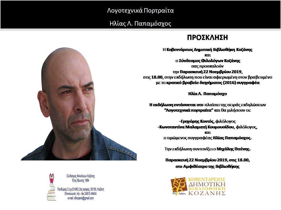"""Τα """"Λογοτεχνικά πορτραίτα"""" της Κ.Δ.Β.Κ.  Αφιέρωμα στον Ηλία Παπαμόσχο- κρατικό βραβείο διηγήματος"""