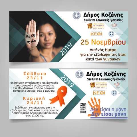 Δήμος Κοζάνης: Εκδηλώσεις ενημέρωσης για την εξάλειψη της βίας κατά των γυναικών