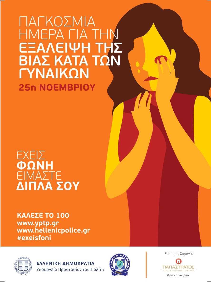 Δράση για την ενημέρωση των πολιτών με αφορμή την Παγκόσμια Ημέρα Εξάλειψης της Βίας κατά των Γυναικών  Αστυνομικοί θα διανείμουν σχετικό έντυπο ενημερωτικό υλικό