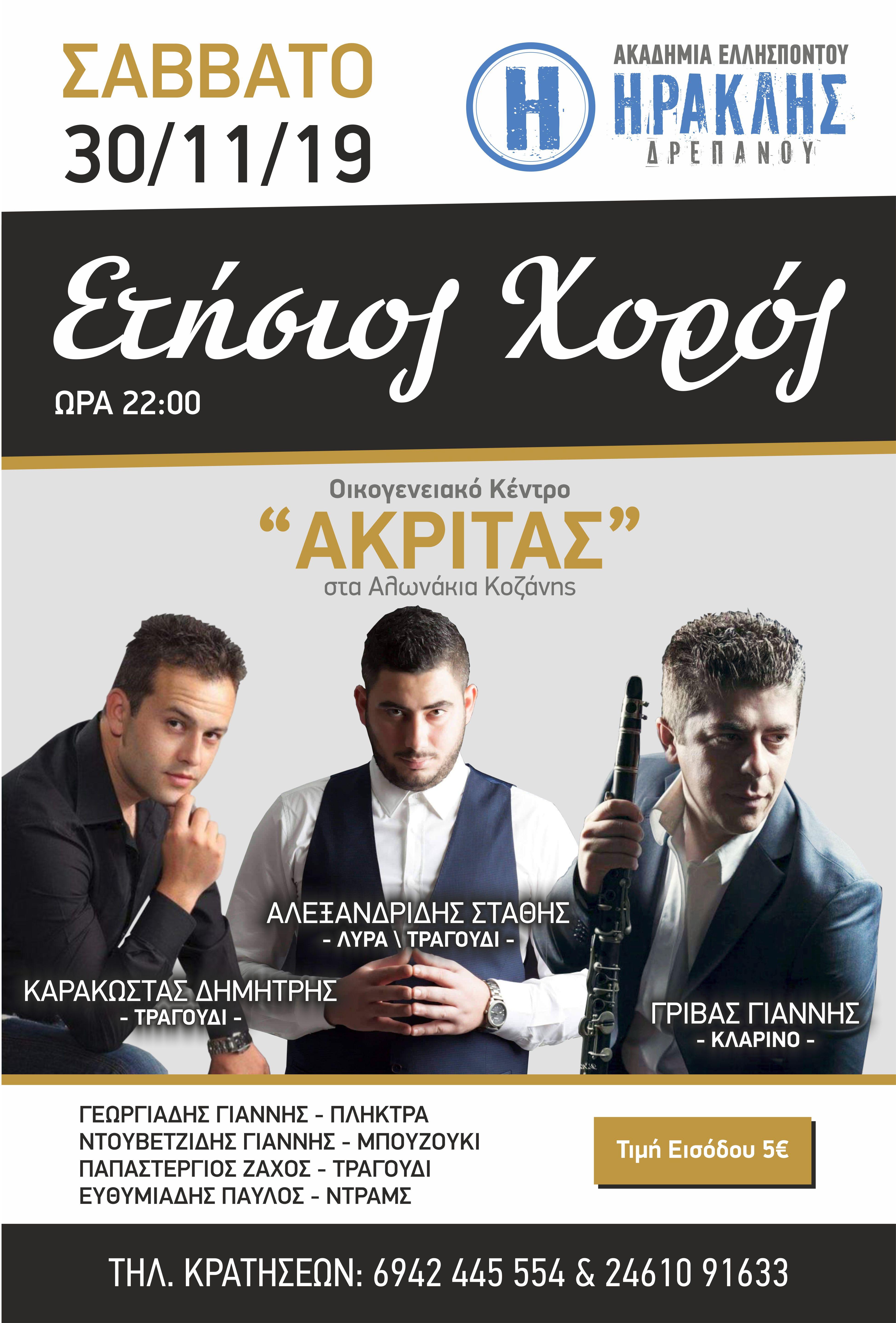 Ετήσιος χορός της ακαδημίας Ελλησπόντου
