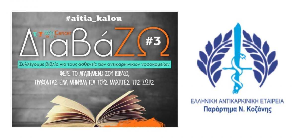 Το παράρτημα Ν. Κοζάνης της Ελληνικής Αντικαρκινικής Εταιρείας στηρίζει και συμμετέχει στη δράση «Διαβάζω 3» του WinCancer. Μέρος των βιβλίων θα δωριστούν στους νοσηλευόμενους του Γ. Ν.Ν. 'Μαμάτσειο' και του Γ.Ν. Πτολεμαΐδας 'Μποδοσάκειο'