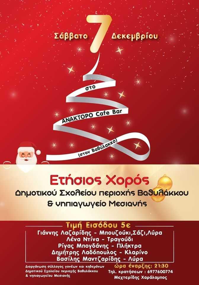 Ετήσιος χορός του Συλλόγου Γ.& Κ. Δημοτικού περιοχής Βαθυλάκκου & Νηπιαγωγείο Μεσιανής το Σάββατο 7 Δεκεμβρίου