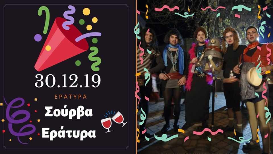 «Σούρβα» στην Εράτυρα, το τελευταίο εορταστικό πανηγύρι που θα ξεπροβοδίσει το χρόνο και θα δώσει το σύνθημα για την έλευση του καινούργιου 30/12