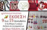 Χριστουγεννιάτικη Γιορτή στην κεντρική πλατεία Κοζάνης έως 15 Δεκεμβρίου από το Σύλλογο Γυναικών Κοζάνης. Μέρος των εσόδων για φιλανθρωπικό σκοπό