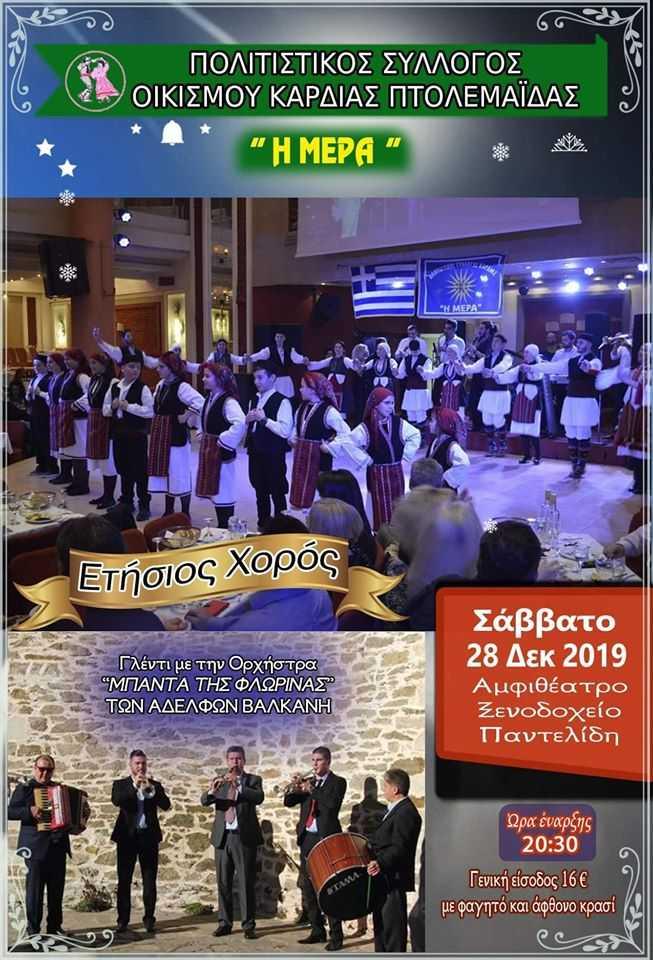 Ετήσιος χορός του Πολιτιστικού Συλλόγου Οικισμού Καρδιάς Πτολεμαϊδας