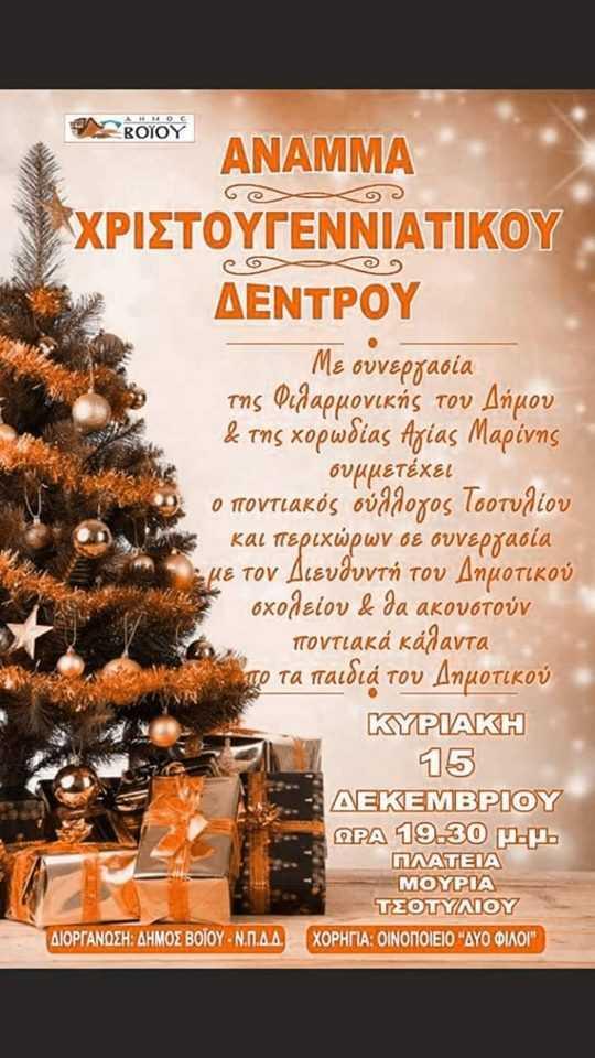 Την Κυριακή 15/12 το άναμμα του χριστουγεννιάτικου δέντρου στην πλατεία Τσοτυλίου