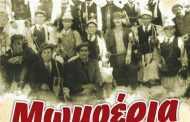 28 και 29 Δεκεμβρίου το έθιμο των Μωμόγερων στη Σκήτη - Τετελέρ