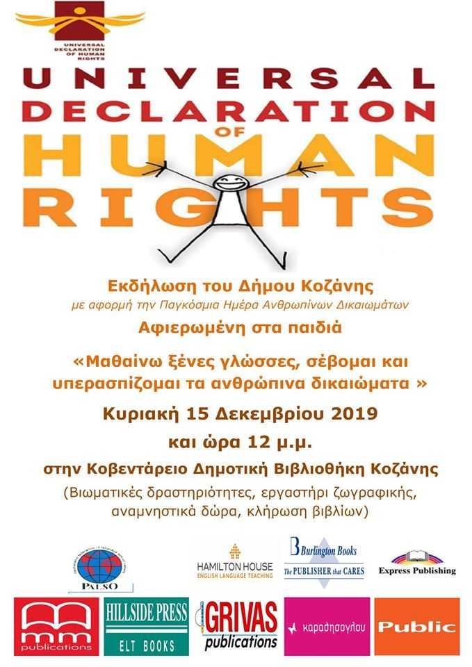Εκδήλωση αφιερωμένη στα παιδιά με αφορμή την Παγκόσμια Ημέρα Ανθρωπίνων Δικαιωμάτων Κυριακή 15 Δεκεμβρίου