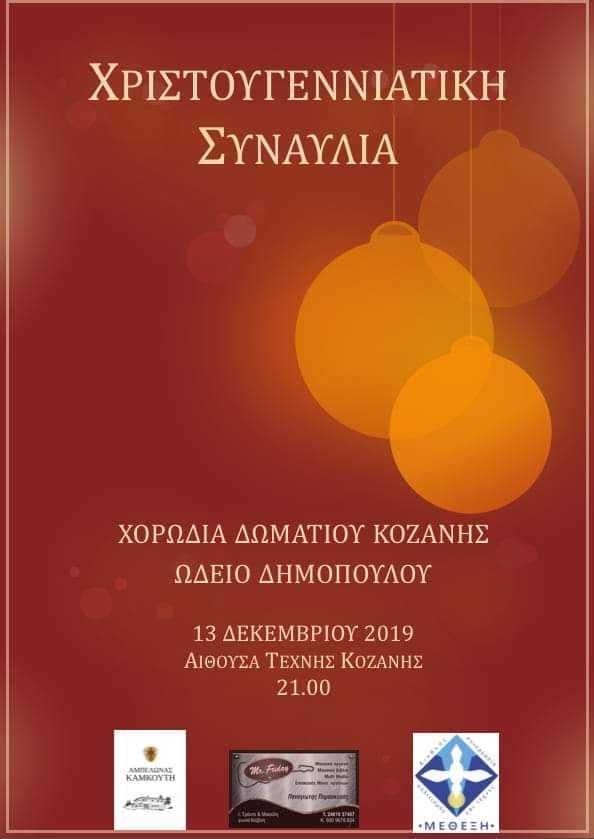 Χριστουγεννιάτικη Συναυλία από τη Χορωδία Δωματίου Κοζάνης 13 Δεκεμβρίου στην Αίθουσα Τέχνης Κοζάνης