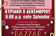 2o Χριστουγεννιατικο Φιλανθρωπικο Bazzar στην Πτολεμαϊδα