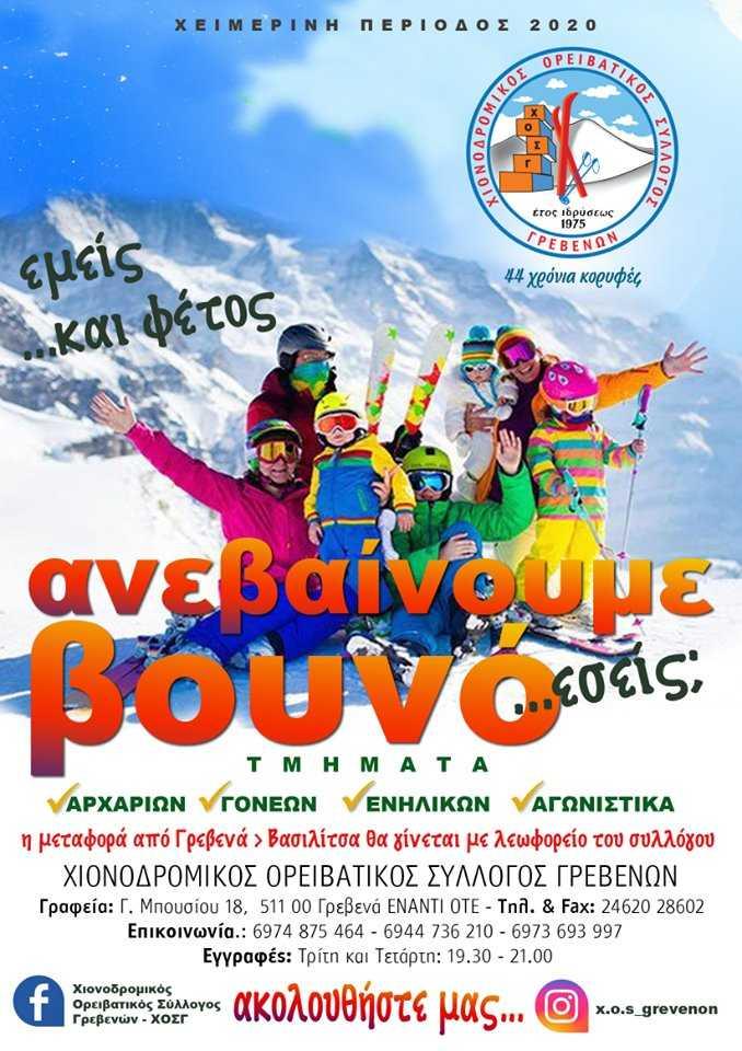 Ενημέρωση Κοινού από το Χιονοδρομικό Ορειβατικό Σύλλογο Γρεβενών για τη  Χιονοδρομική Περιόδος 2019-2020 στην π λατεία της Κοζάνης