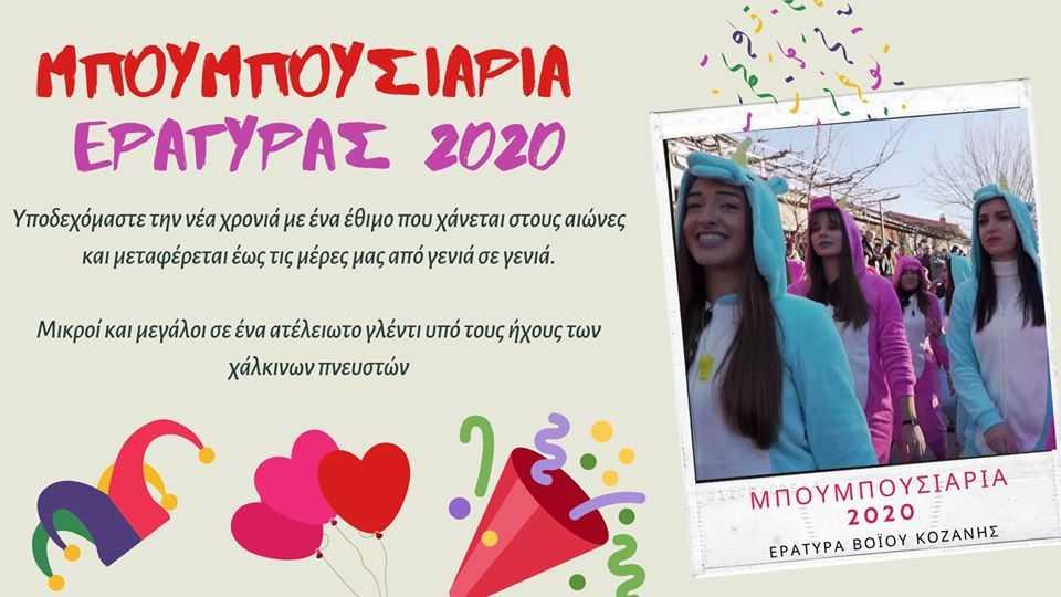 Μπουμπουσιάρια 2020 στην Εράτυρα με σάτιρα, κέφι, αισιοδοξία, τραγούδι, χορό, παραδοσιακά εδέσματα και το καλό κρασί Πέμπτη 2 Ιανουαρίου