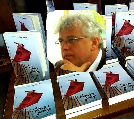«Μετέωρη Γυναίκα»…  Ακόμα ένα βιβλίο στην «συγγραφική φαρέτρα» του Μιχάλη Πιτένη, του συγγραφέα-λογοτέχνη που με την εκλεπτυσμένη πένα του, το νου και την ψυχή του, περιδιαβαίνει στα άδυτα του θυμικού μας…