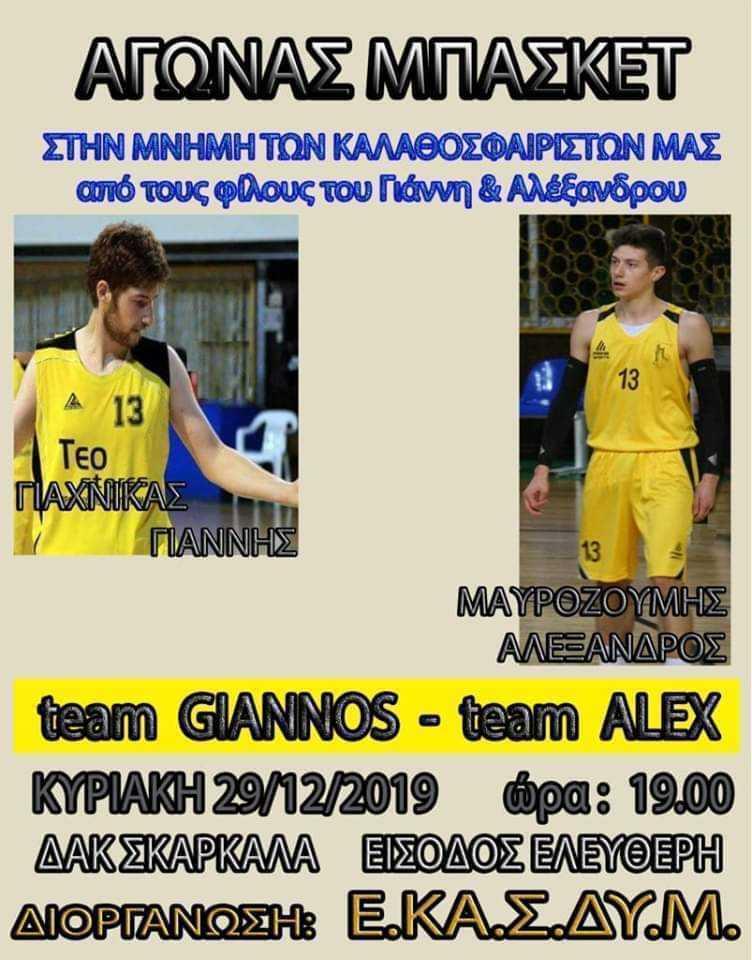 Σήμερα ο αγώνας μπάσκετ στη μνήμη των Γιάννη Γιαχνίκα και Αλέξανδρου Μαυροζούμη