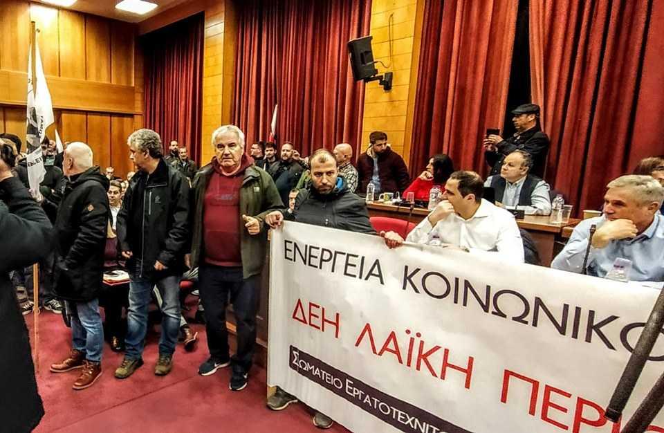 «Μπουκάρισμα» στην αίθουσα όπου συνεδρίαζε το Περιφερειακό Συμβούλιο! Δυναμική συγκέντρωση διαμαρτυρίας του Σωματείου Εργατοτεχνιτών και Εργαζομένων στην Ενέργεια (ΣΕΕΕΝ) στην κεντρική πλατεία Κοζάνης.