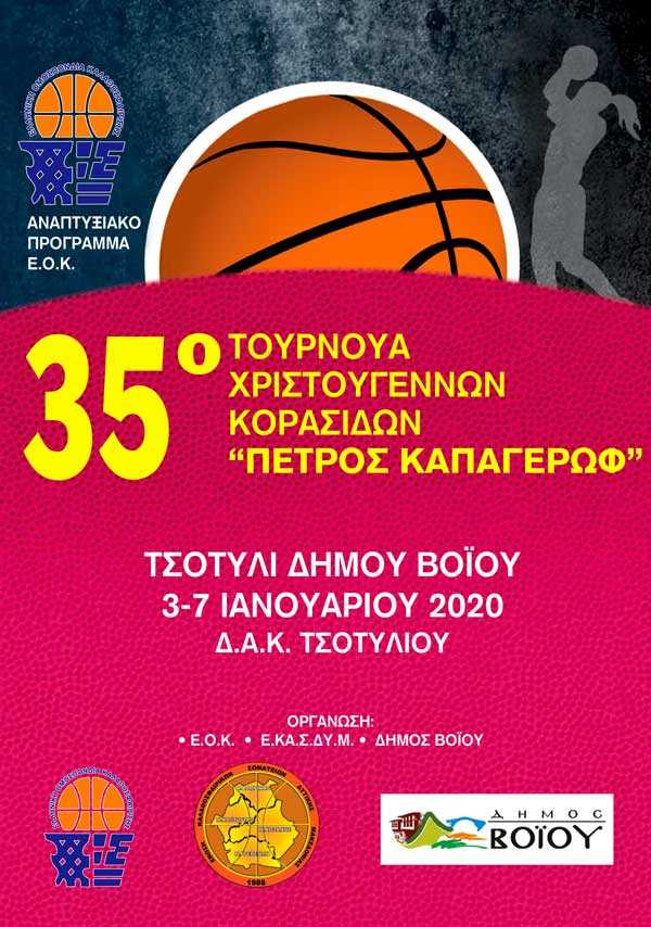 35ο τουρνουά Χριστουγέννων Κορασίδων «Πέτρος Καπαγέρωφ» στο Τσοτύλι 3-7 Ιανουαρίου