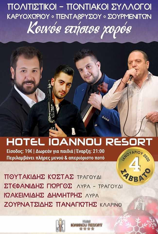 Κοινός ετήσιος χορός Καρυοχωρίου - Πενταβρύσου - Σουρμενιτών Σάββατο 4 Ιανουαρίου