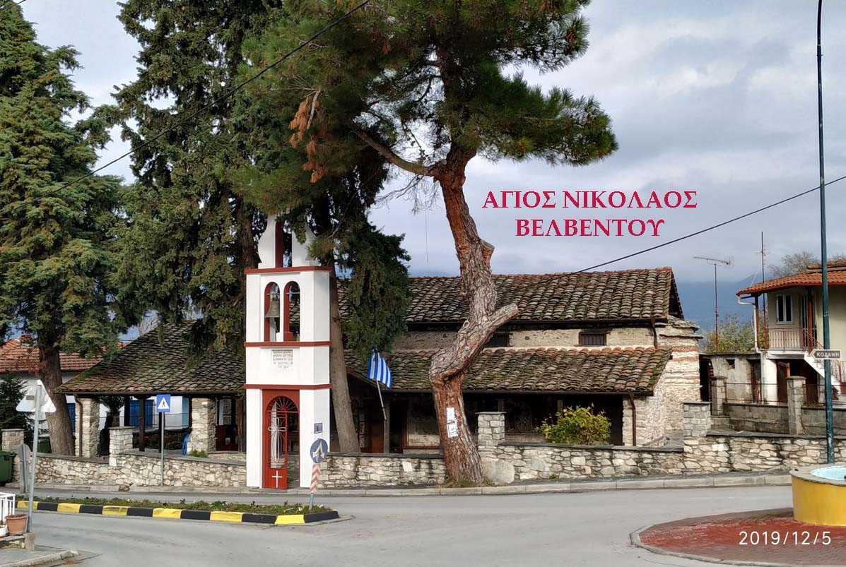 Η γιορτή του Αγίου Νικολάου στην Α.Π.Β.  της Ιεράς Μητροπόλεως Σερβίων και Κοζάνης.  του παπαδάσκαλου Κωνσταντίνου Ι. Κώστα