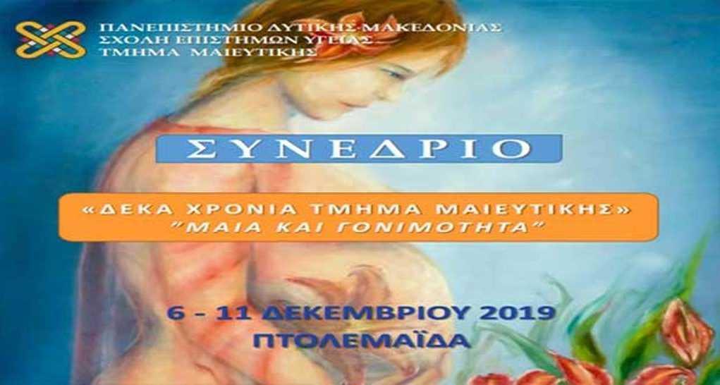 «Μαία και γονιμότητα» επιστημονικό συνέδριο για τα 10 χρόνια λειτουργίας του τμήματος Μαιευτικής της Σχολής Επιστημών Υγείας του Πανεπιστημίου Δ. Μακεδονίας