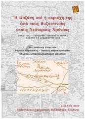 Η έκδοση των Πρακτικών του Γ΄ Συνεδρίου Τοπικής Ιστορίας. Χαρίτων Καρανάσιος