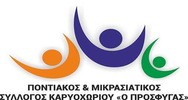 Εορταστικές εκδηλώσεις στις 26 & 29 Δεκεμβρίου και στις 4 Ιανουαρίου από τον ΠΟΝΤΙΑΚΟ & ΜΙΚΡΑΣΙΑΤΙΚΟ ΣΥΛΛΟΓΟ ΚΑΡΥΟΧΩΡΙΟΥ «Ο ΠΡΟΣΦΥΓΑΣ»
