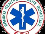 ΕΚΑΒ: «Μια εβδομάδα μπορεί, κυριολεκτικά, να κρατήσει μια ΖΩΗ!». Παρεμβάσεις εκπαίδευσης και πρόληψης, από στελέχη των Παραρτημάτων και των Τομέων του ΕΚΑΒ. 16 Δεκεμβρίου στην Κοζάνη. Το αναλυτικό πρόγραμμα ανά περιοχή
