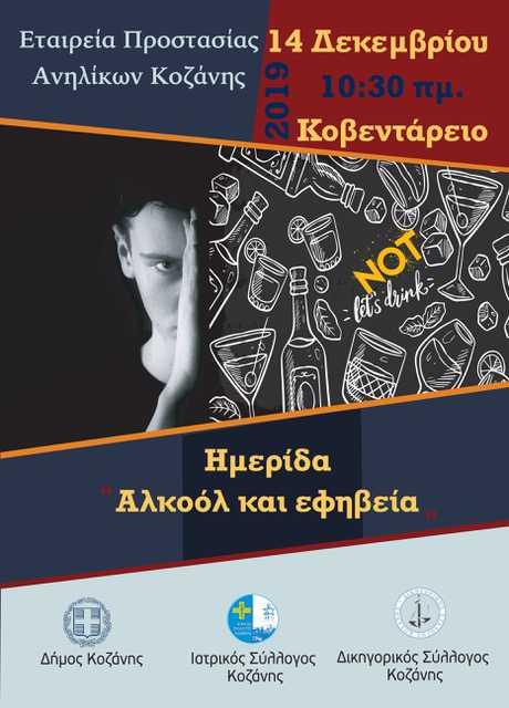 Ημερίδα «Αλκοόλ και εφηβεία», Σάββατο 14/12, 10.30 π.μ. στο Κοβεντάρειο