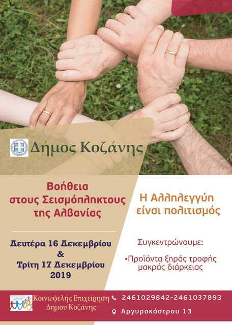 Δήμος Κοζάνης: Βοήθεια στους σεισμόπληκτους της Αλβανίας
