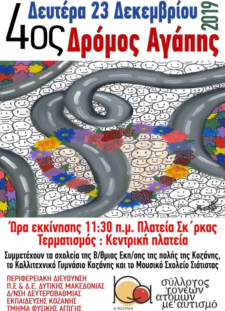 Η Διεύθυνση Δευτεροβάθμιας Εκπαίδευσης Κοζάνης σε συνεργασία με το Σύλλογο Γονέων, Κηδεμόνων & Φίλων Παιδιών με Αυτισμό Κοζάνης, διοργανώνει τον 4ο Δρόμο Αγάπης, την Δευτέρα, 23-12