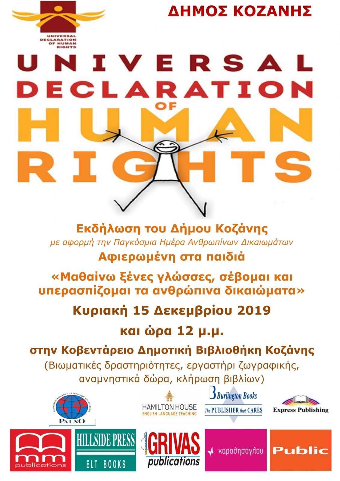 Εκδήλωση «Μαθαίνω ξένες γλώσσες, σέβομαι και υπερασπίζομαι τα ανθρώπινα δικαιώματα», την Κυριακή 15 Δεκεμβρίου, στις 12:00, στη Δημοτική Βιβλιοθήκη