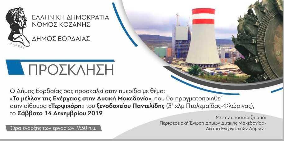 «Το μέλλον της Ενέργειας στη Δυτική Μακεδονία» Ημερίδα στην Πτολεμαϊδα