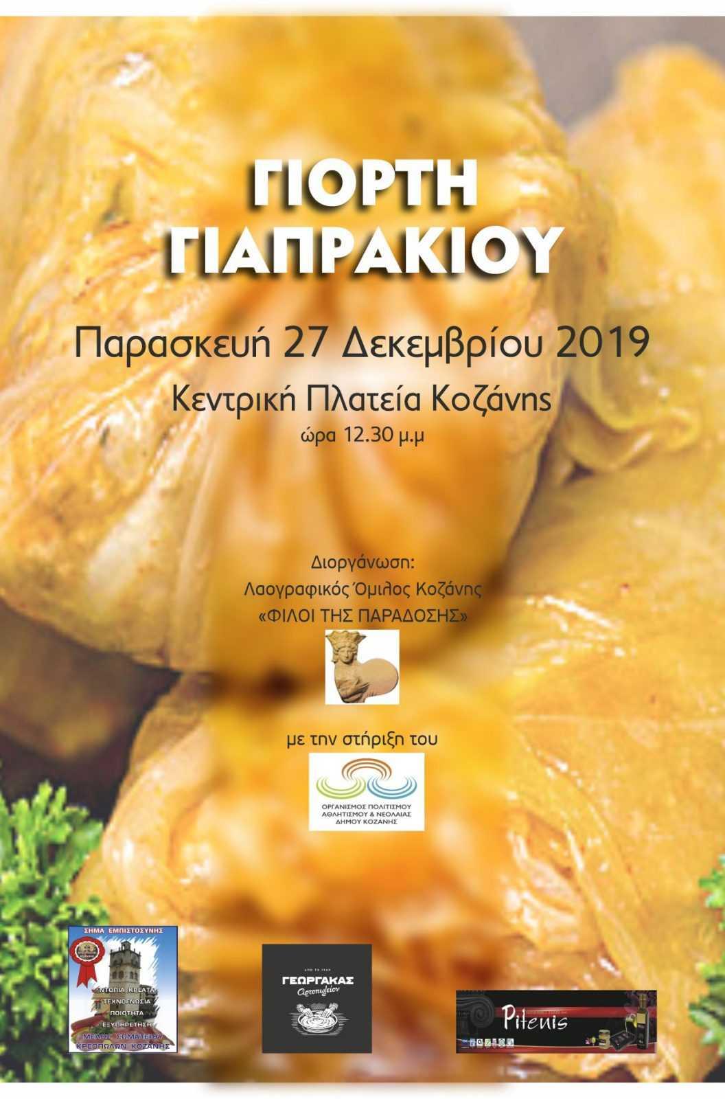 Γιορτή Γιαπρακιού στην Κοζάνη την Παρασκευή 27 Δεκεμβρίου