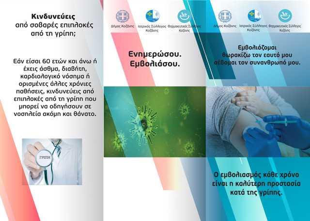 Εκστρατεία ενημέρωσης για τον αντιγριπικό εμβολιασμό από το Δήμο Κοζάνης –Υπάρχει πλέον διαθεσιμότητα σε εμβόλια