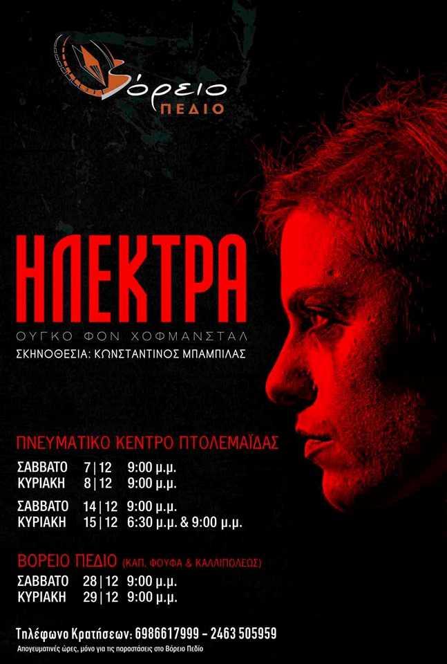 Πρεμιέρα για την θεατρική παράσταση ''ΗΛΕΚΤΡΑ'' το Σάββατο 7 Δεκεμβριου από το Βορειο Πεδίο.