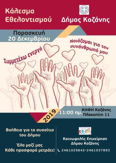Εκδήλωση προς τιμήν των εθελοντών του συσσιτίου του Δήμου Κοζάνης, την Παρασκευή 20 Δεκεμβρίου, στις 11:00, στο χώρο του συσσιτίου