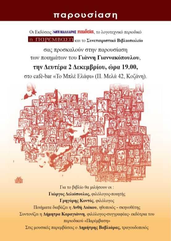 Παρουσίαση ποιημάτων του Γιάννη Γιαννακόπουλου σήμερα Δευτέρα 2 Δεκεμβρίου