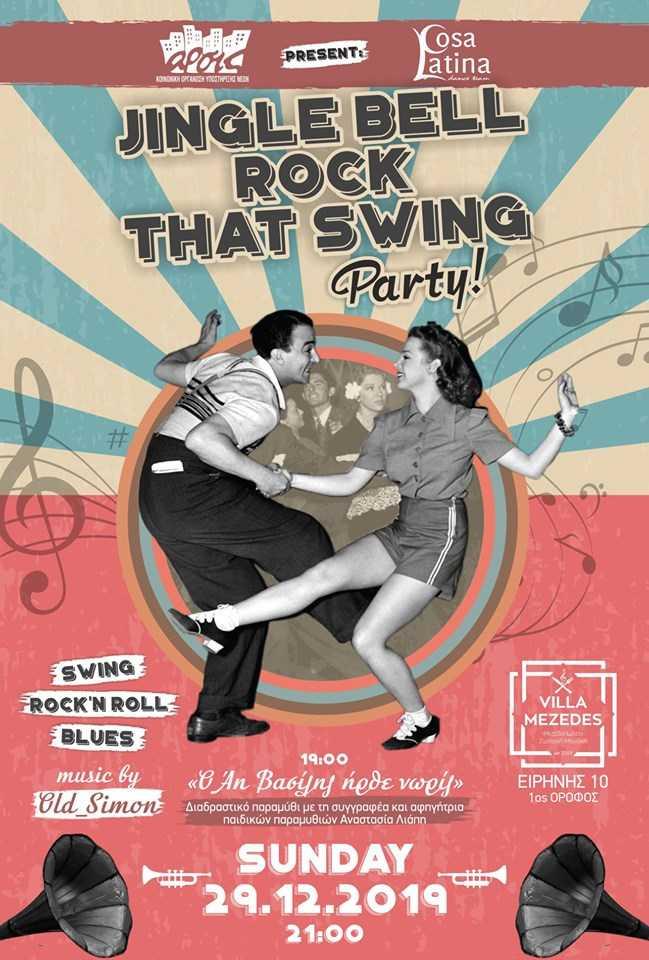 ΑΡΣΙΣ Κοζάνης: Jingle Bell Rock that Swing Party
