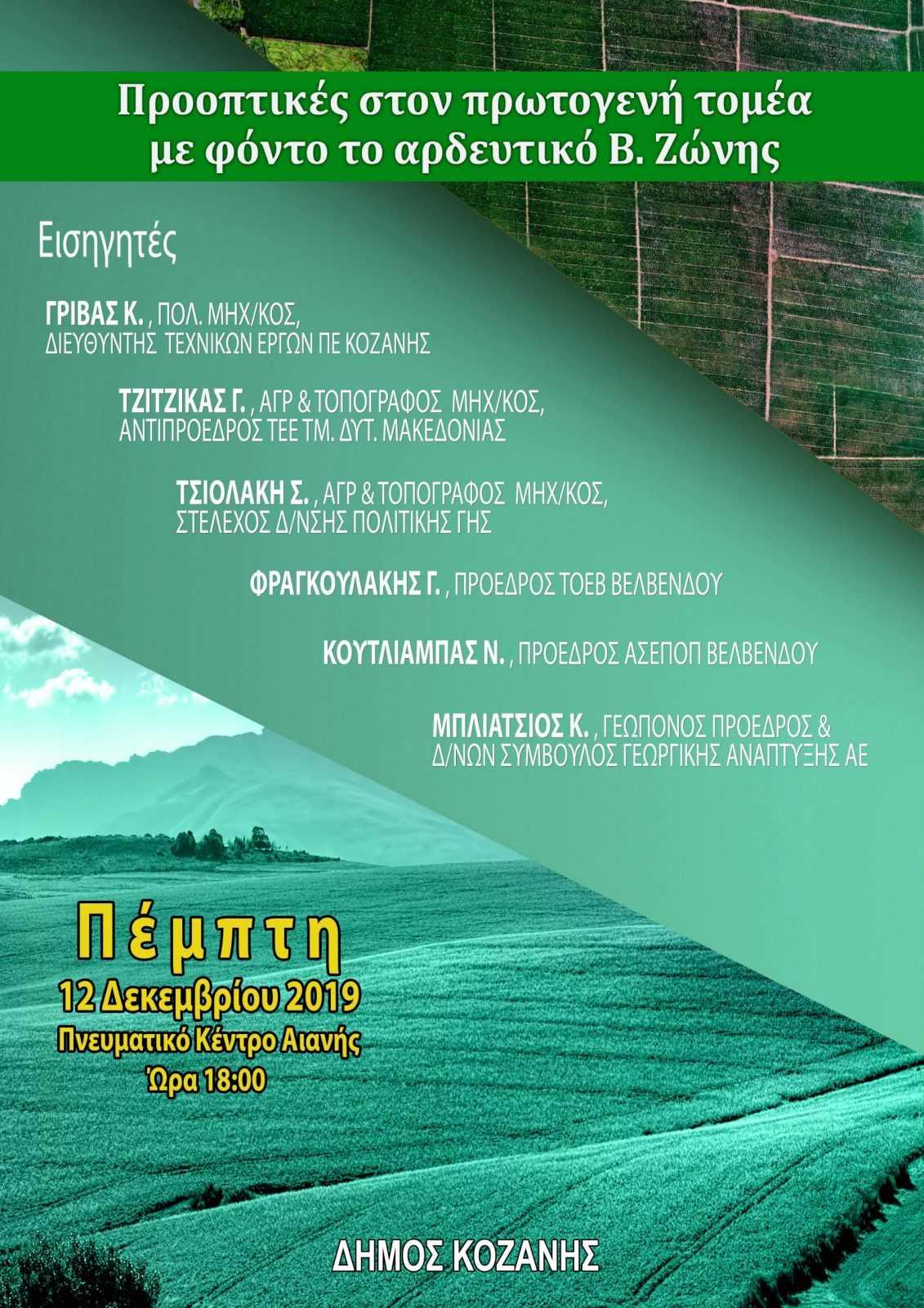 Ο Δήμος Κοζάνης διοργανώνει ημερίδα ενημέρωσης με στόχο την ανάδειξη των προοπτικών του πρωτογενή τομέα
