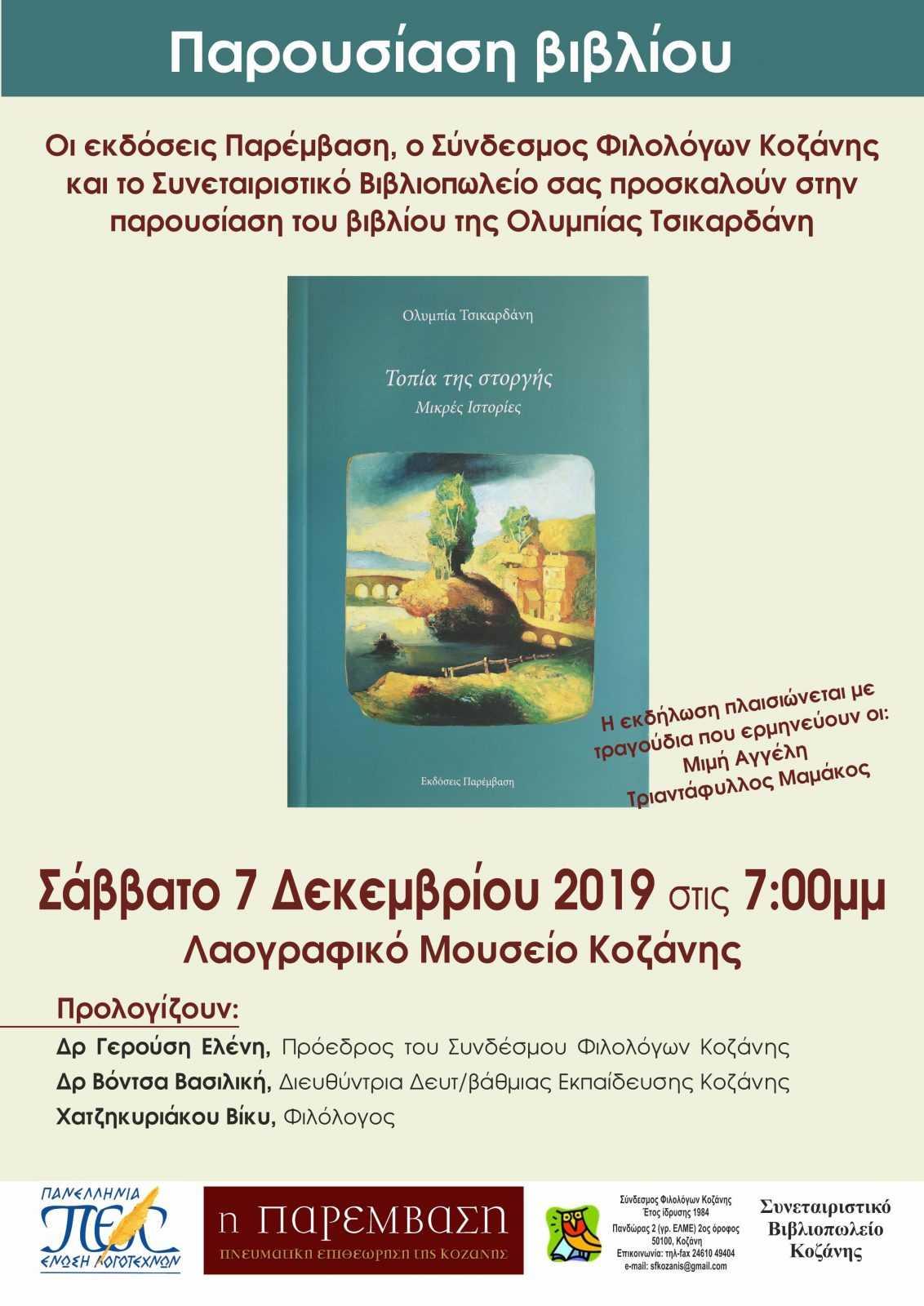 Παρουσίαση του βιβλίου της Ολυμπίας Τσικαρδάνη «Τοπία της στοργής, Μικρές Ιστορίες» στο Λαογραφικό Μουσείο Κοζάνης, το Σάββατο 7 Δεκεμβρίου 2019, στις 7 µ.µ.