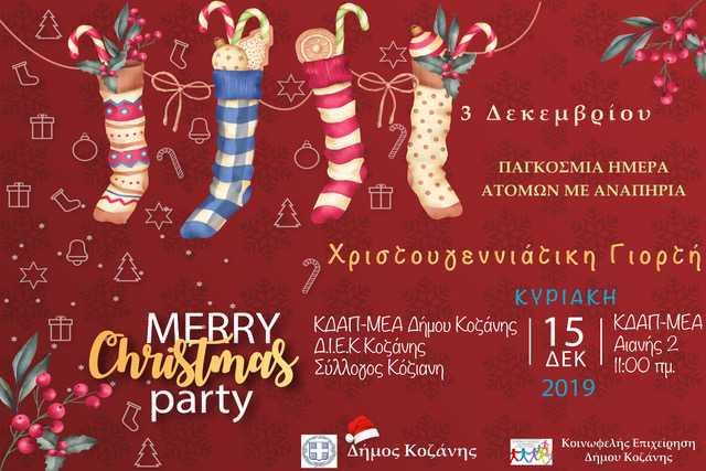 Χριστουγεννιάτικη γιορτή του ΚΔΑΠ-ΜΕΑ Δήμου Κοζάνης,  την Κυριακή 15 Δεκεμβρίου, στις 11 π.μ.