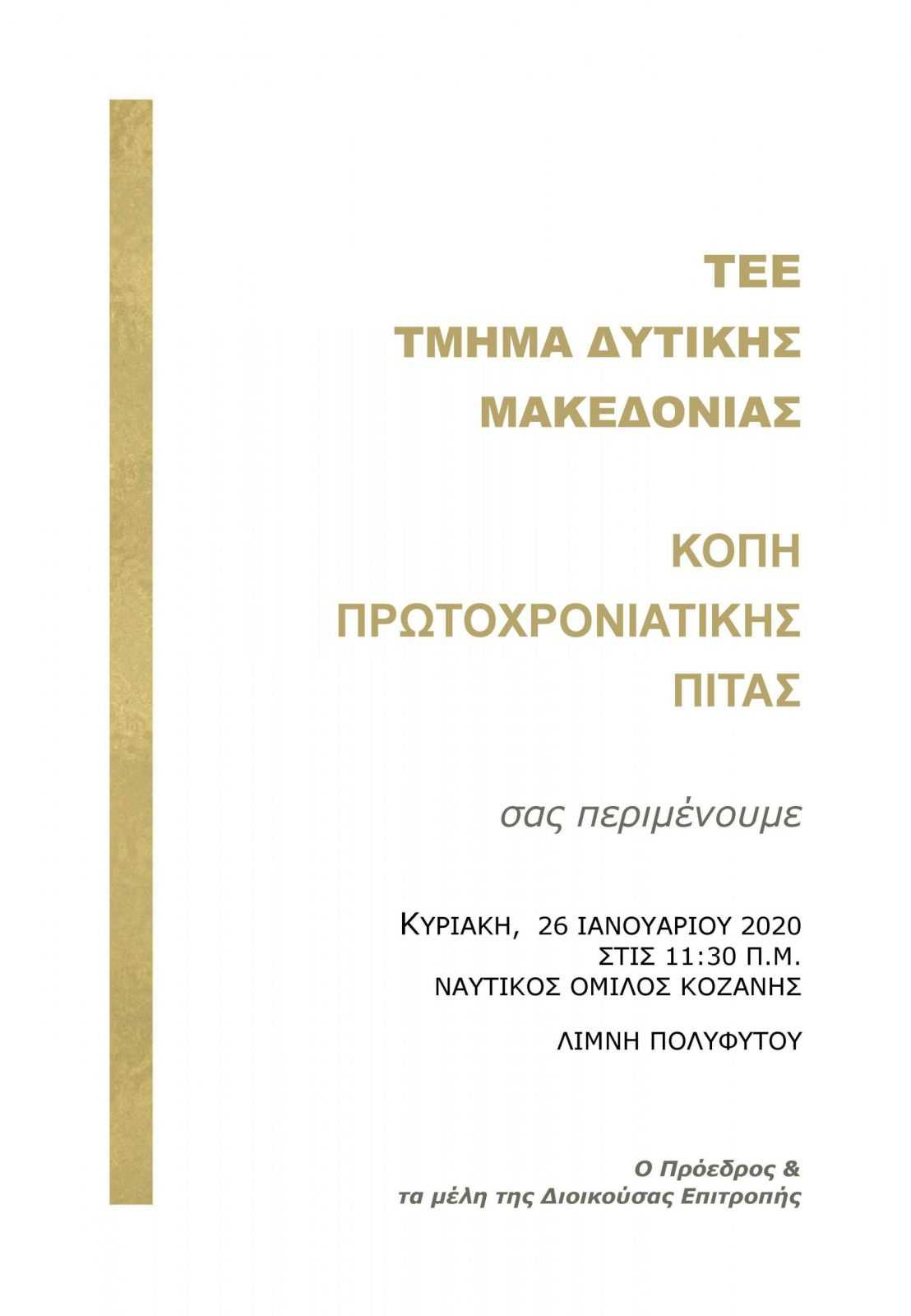 Κοπή Πρωτοχρονιάτικης Πίτας του ΤΕΕ/Τμήμα Δυτικής Μακεδονίας την 26η Ιανουαρίου