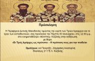 Η Περιφέρεια Δυτικής Μακεδονίας τιμά τη μνήμη των Τριών Ιεραρχών