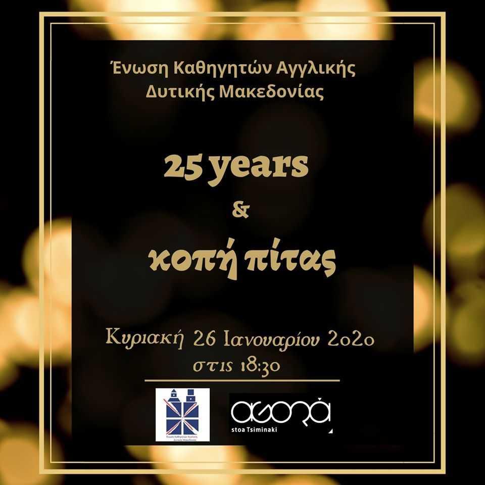 Κοπή Βασιλόπιτας & Εορτασμός των 25 Χρόνων από την Ίδρυση της Ένωσης Καθηγητών Αγγλικής Δυτικής Μακεδονίας (ΕΚΑΔΥΜΑ)