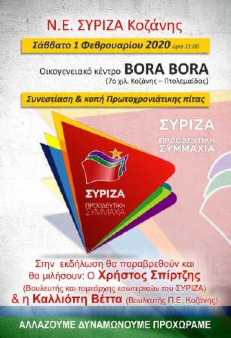 Συνεστίαση και κοπή πρωτοχρονιάτικης πίτας της Ν.Ε. ΣΥΡΙΖΑ Κοζάνης την 1η Φεβρουαρίου