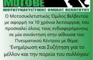 Κοπή πίτας, εκλογές και συζήτηση - ενημέρωση για το μέλλον και την πορεία του Μοτοσυκλετιστικού Ομίλου Βελβεντού το Σάββατο 25/1