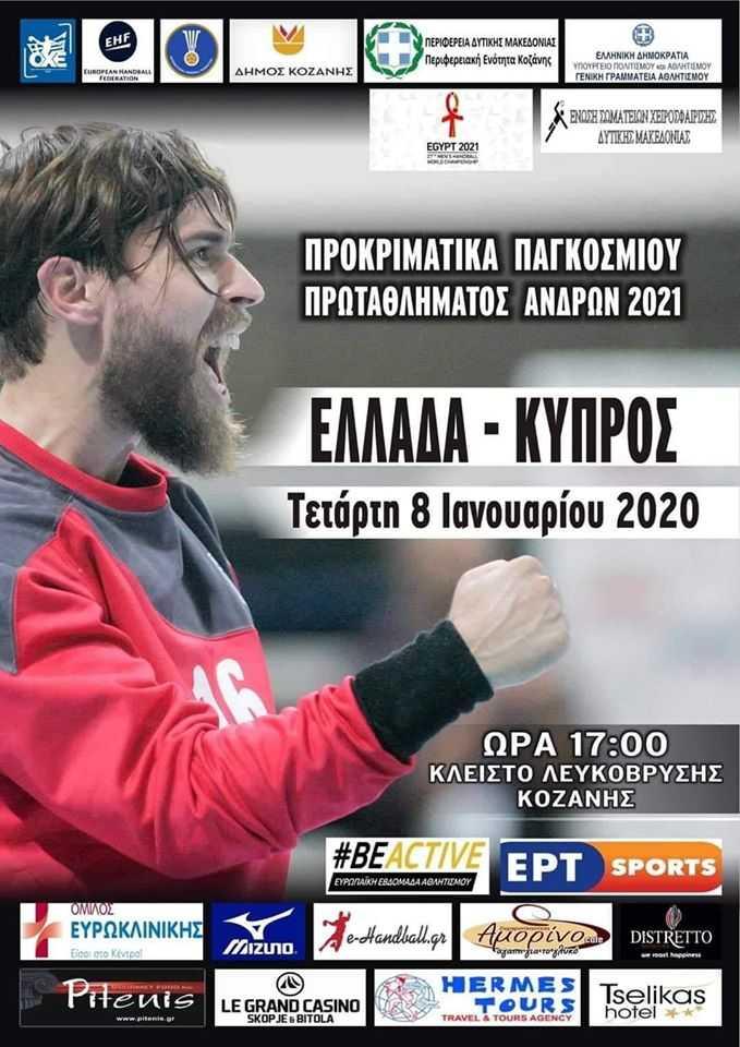 Προκριματικά Παγκόσμιου Πρωταθλήματος Ανδρών 2021 ΕΛΛΑΔΑ - ΚΥΠΡΟΣ στη Λευκόβρυση
